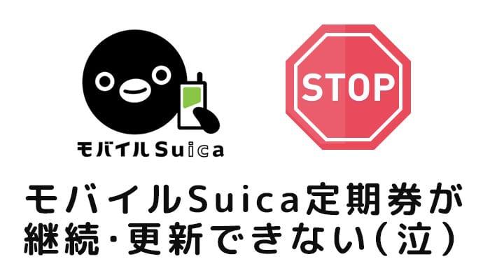 モバイルSuica定期券が継続・更新できない!どうしたらいいの?誰か助けて〜【体験記】