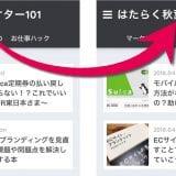 【速報】突然ですがサイト名を変更!SEO的にも影響があるサイト名称を大きく変えた理由