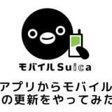 SuicaアプリからモバイルSuica定期券の継続・更新をやってみた!<iPhone体験レビュー>