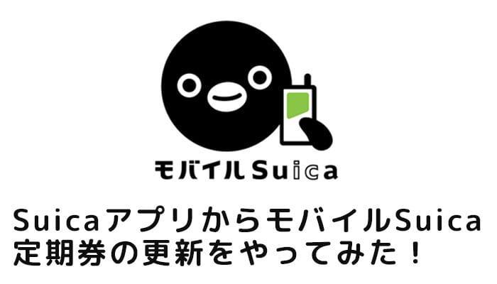 SuicaアプリからモバイルSuica定期券の継続・更新をやってみた!